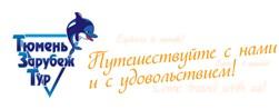 ООО ТЮМЕНЬЗАРУБЕЖТУР
