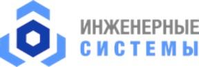 ООО Инженерные Системы