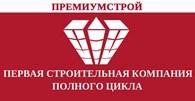 ООО ПремиумСтрой