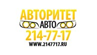 ООО Авторитет Авто