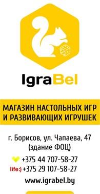 ООО Играбел настольные и развивающие игры