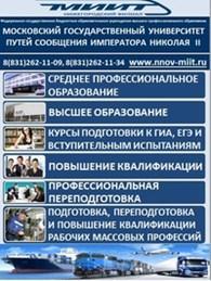 """""""Московский Государственный университет путей сообщения"""""""