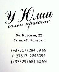 ООО У Юлии