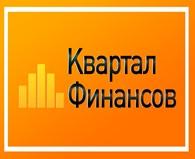 ООО Квартал Финансов