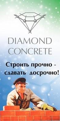 """""""Нижегород Инвест"""" Официальный диллер торгового дома """"Diamond Concrete"""""""