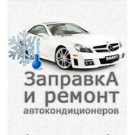 ИП Заправка и ремонт кондиционеров в г. Вичуга