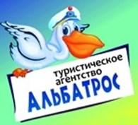 Альбатрос Туристическое агентство