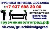 ООО Услуги Грузчиков и Газели в г. Волгоград и Волжский