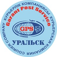 ТОО «Garant Post Service»
