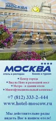 """""""Москва"""""""