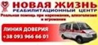 """Другая Социальный Реабилитационный центр """"Новое Жизнь"""""""