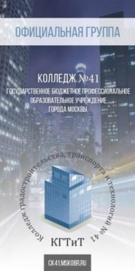 """""""Колледж градостроительства, транспорта и технологий № 41"""""""