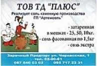 """ООО """"Торговый дом """"Плюс"""""""