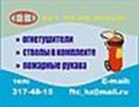Частное предприятие ТОО «Фэст Тридинг Компани»