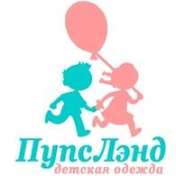 Пупс Лэнд - Детская Одежда