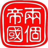 Клуб восточной культуры «Две империи»