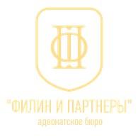 """Адвокатское бюро """"Дмитрий Филин и партнеры"""""""