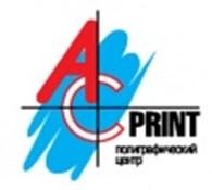 """Полиграфический центр """"ACPrint"""""""