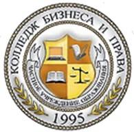 ЧУО Колледж бизнеса и права