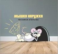Рекламное агентство «Мышка-наружка»