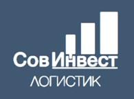 """""""СовИнвест - Логистик"""" Москва"""