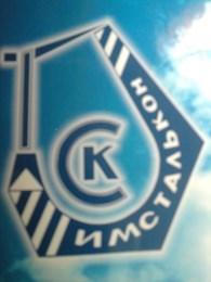 """ООО ТОО """"Павлодарская монтажная фирма Имсталькон"""""""