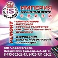 """""""Империя связи"""""""