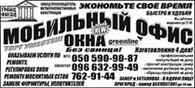 """Мобильный офис """"Гранд-ФАСАД"""""""