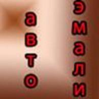 """интернет магазин """"Авто Эмали"""""""