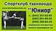 Спортклуб тхеквондо «Юниор»