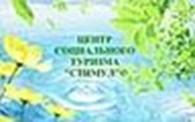 "Центр социального туризма ""СТИМУЛ"""