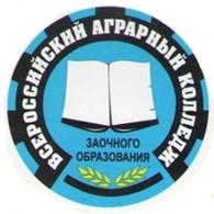 """ГБПОУ МО """"Сергиево-Посадский аграрный колледж"""""""