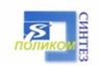 """Общество с ограниченной ответственностью ООО""""Поликом Синтез"""""""