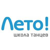 """ООО Сеть танцевальных студий """"Лето!"""""""