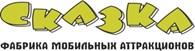 "Фабрика аттракционов ""Сказка"""
