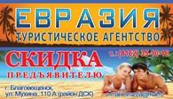 """ООО """"Евразия"""""""