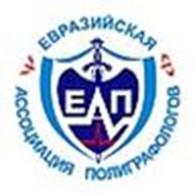 Объединение ОО «Евразийская ассоциация полиграфологов»