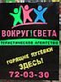 """Туристическое агентство """" ВОКРУГ СВЕТА"""""""