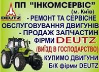 ИНКОМСЕРВИС