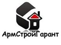 Общество с ограниченной ответственностью ООО «АрмСтройГарант»
