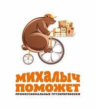 Михалыч поможет