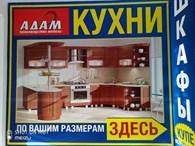 """ИП Производство мебели """"Адам"""""""