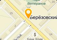 Берёзовский мрамор