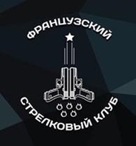 """""""Французский стрелковый клуб"""""""