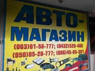 """магазин автозапчастей """"Автоэксперт"""""""