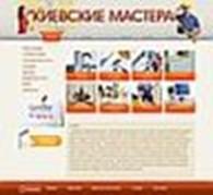 Частное предприятие «Киевские мастера»