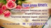 "ИП Студия декора ""ROMANTIC"""