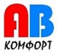 АВ Комфорт