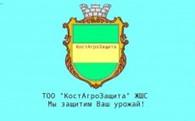 ООО КостАгроЗащита