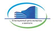 Аттестационный центр Экспертизы и занятости
